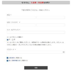 cucanの会員登録の入力画面