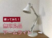 無印良品「LEDアルミアームライト・ベース付」を買ったので口コミレビュー