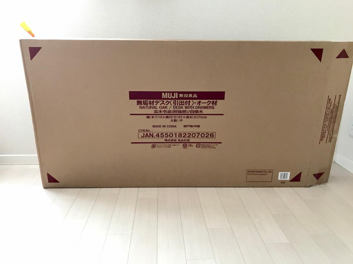無印良品の木製デスクが届いた状態
