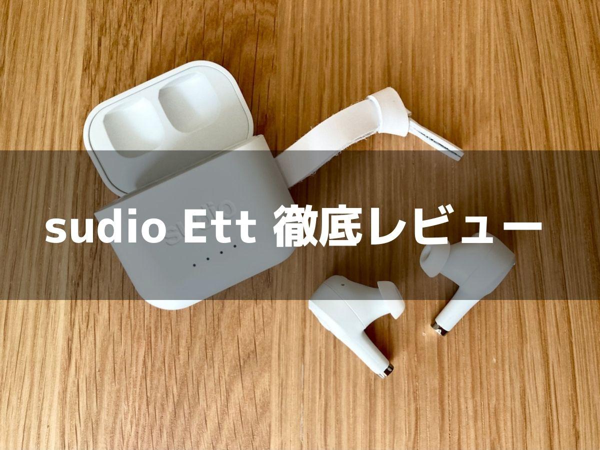 sudioのワイヤレスイヤホン「Ett(エット)」のレビュー